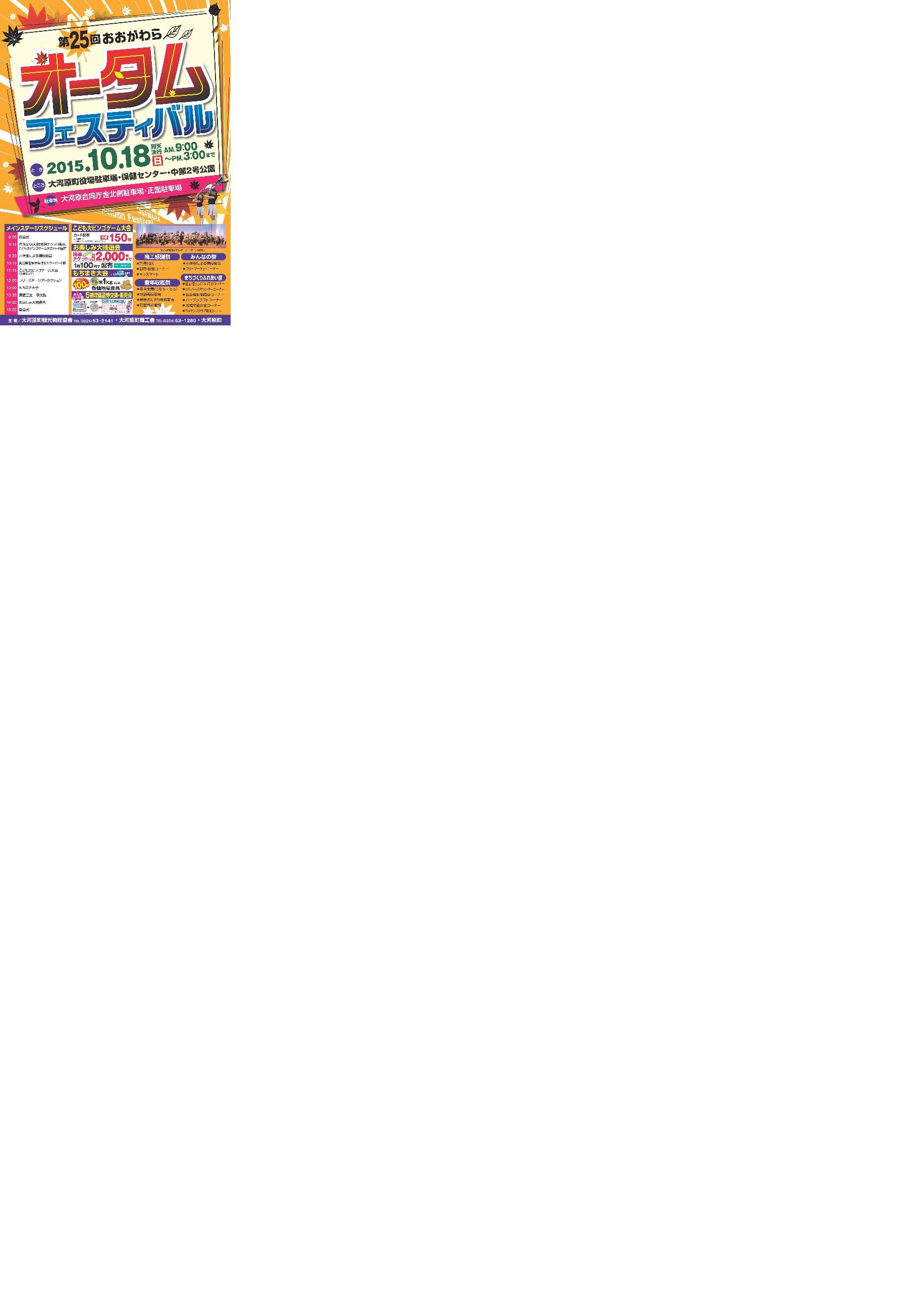オータムポスターshuku.jpg