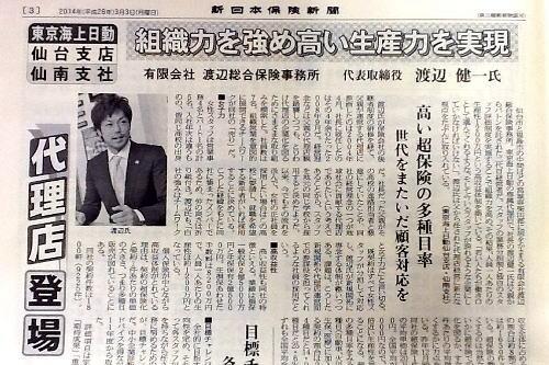 新日本保険新聞2014.3.3.jpg