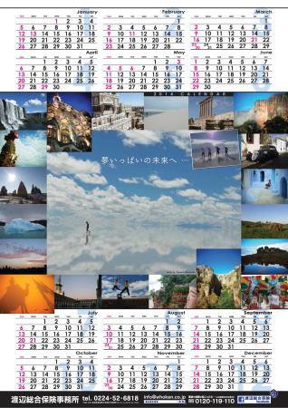 2014カレンダー.jpg