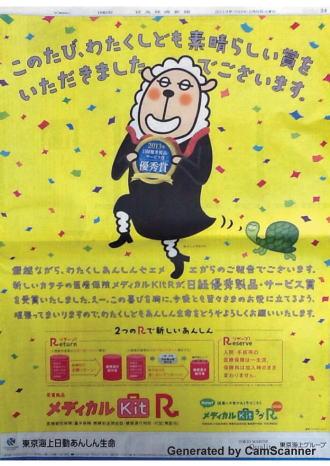 kitR日経新聞.jpg