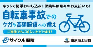 サイクル保険