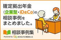 確定拠出年金 企業型・iDeCoの相談事例